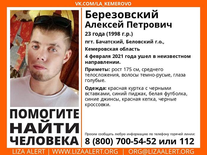 Ориентировка Березовский Алексей, Бачатский
