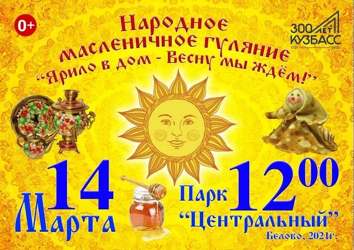 Масленица в Белово, 14 марта 2021 г