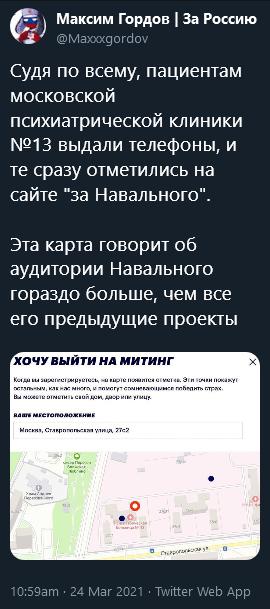 Регистрация на акцию ФБК Свободу Навальному