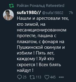 Парня избили на митинге Навального