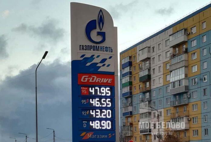 Белово, цены на бензин, 29 марта 2021 г
