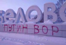 Вандализм в Белово. Путин - вор