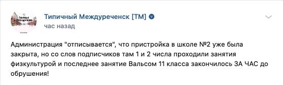 В Междуреченске обрушилась школа, 2 апреля 2021 г
