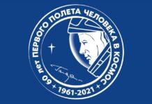 60 лет первого полета человека в космос. Гагарин