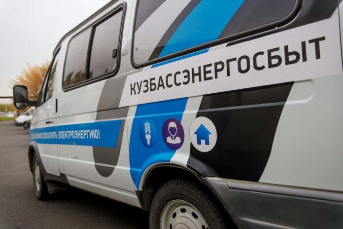 Мобильная касса Кузбассэнергосбыт