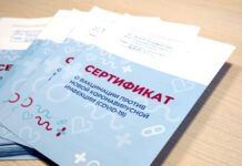 Сертификат вакцинации Covid-19